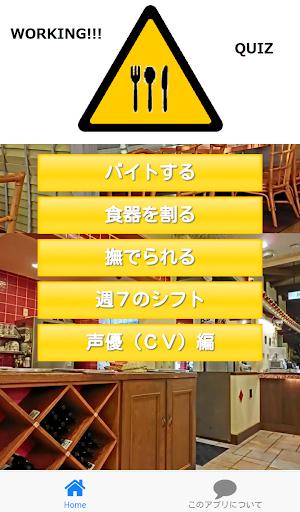 免費下載娛樂APP|クイズ for WORKING!!! 3期放送スタート app開箱文|APP開箱王