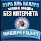 Download сура аль бакара мишари рашид без интернета - коран For PC Windows and Mac