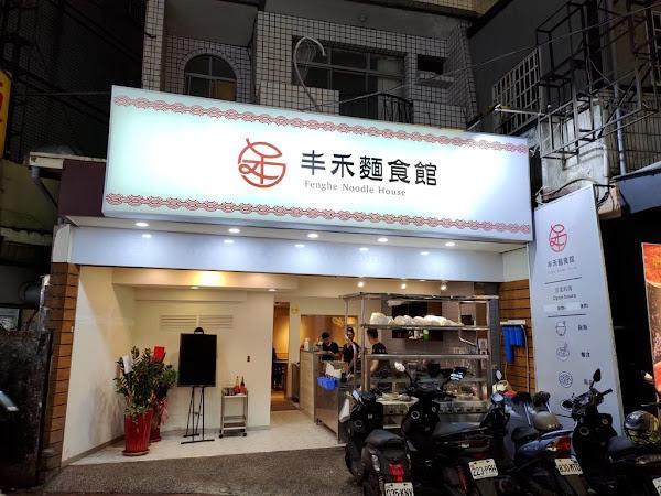 丰禾麵食館