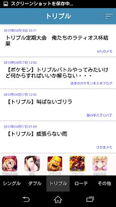 ブログまとめ for ポケモントレーナーズのおすすめ画像4