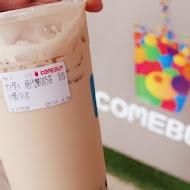 COMEBUY 現泡の茶專門店(慶城店)