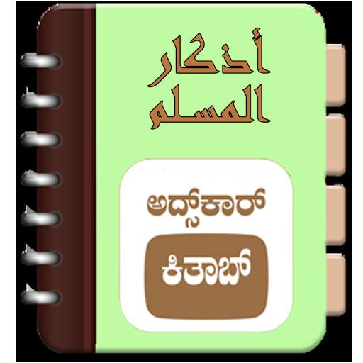 Adhkar Kithab (Kannada) - Apps on Google Play