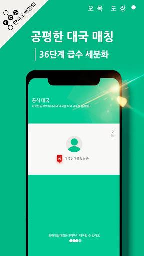 uc624ubaa9 ub3c4uc7a5 1.0.40 screenshots 4
