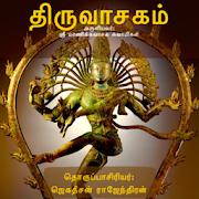 திருவாசகம் (Thiruvasakam)