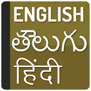 English to Telugu Translator - Hindi Dictionary