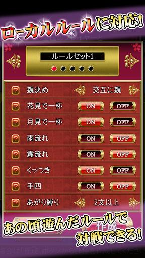 花札Online