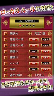 花札Online - náhled