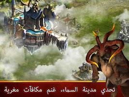 Screenshot of ممالك الأبطال