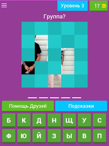 u0423u0433u0430u0434u0430u0439 u0417u0432u0435u0437u0434u0443 3.13.6z screenshots 6