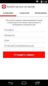 Больница №1 - Волынская screenshot 7