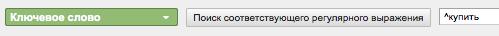Пример использования регулярного выражения в Google Analytics