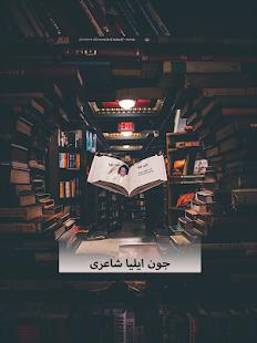 Download jaun Elia   Urdu Poetry For PC Windows and Mac apk screenshot 5