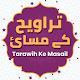 Taraweeh Ke Masail - Ramadan dua app for PC Windows 10/8/7