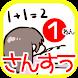 一年生算数/小学校1年生「たし算・ひき算」の勉強をクイズで遊んで学ぼう! - Androidアプリ