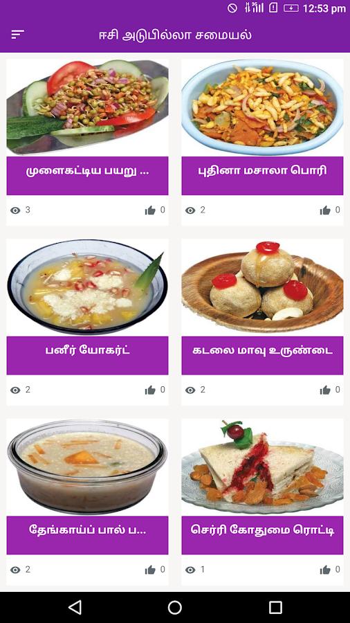 Adupilla samayal cooking without fire recipe tamil android apps adupilla samayal cooking without fire recipe tamil screenshot forumfinder Gallery