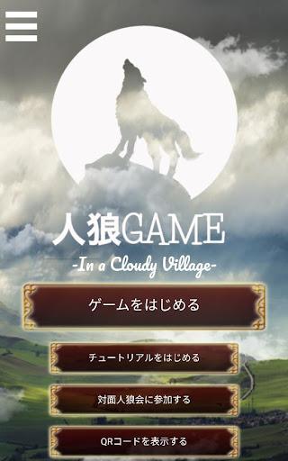 人狼GAME 4.0.8 screenshots 1