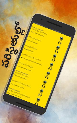telugu to english speaking - english in telugu screenshot 3