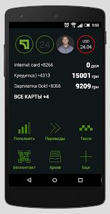 Приват24 – ескіз знімка екрана