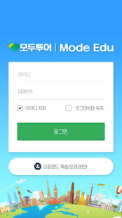 Download 모두투어 모두에듀 For PC Windows and Mac apk screenshot 2
