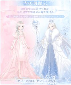 雪の舞踏会