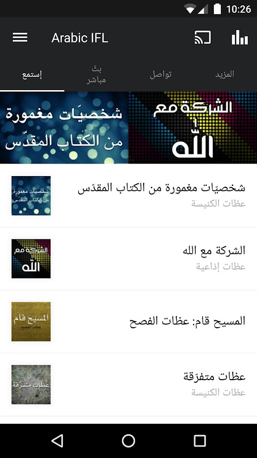 Arabic Insight For Living- screenshot