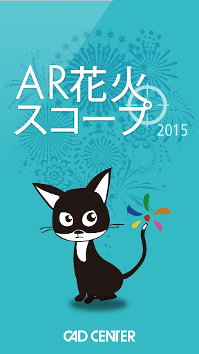 AR花火スコープ2015 花火大会ARアプリ