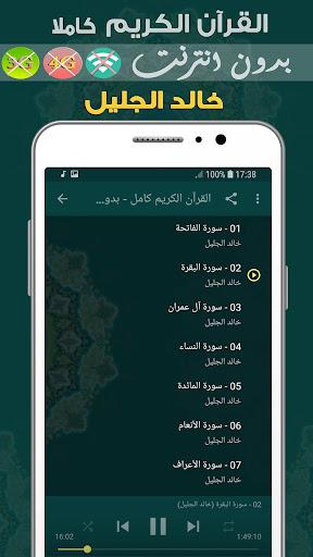 Khalid Al Jalil Full Quran MP3 Offline 2.0 screenshots 2