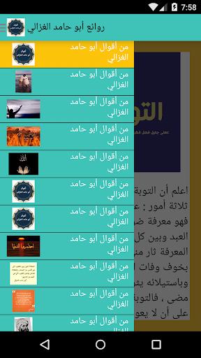 روائع أبو حامد الغزالي