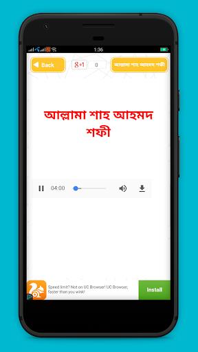 bangla waz mp3 u09acu09beu0982u09b2u09be u0993u09afu09bcu09beu099c 10.0 screenshots 9