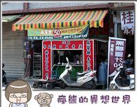 廟口正老店50年老店