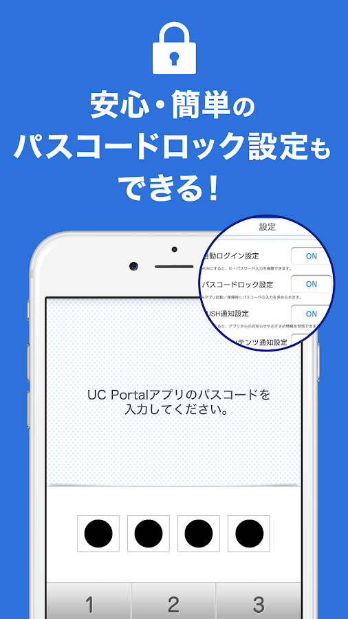 UC Portal- screenshot