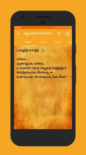 書籍必備免費app推薦|భగవద్గీత Gita in Telugu線上免付費app下載|3C達人阿輝的APP