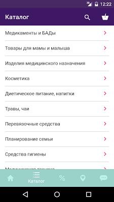Аптека - screenshot