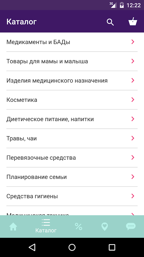 Аптека- screenshot