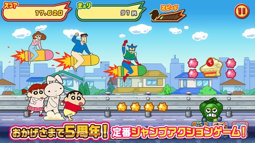 クレヨンしんちゃん 嵐を呼ぶ 炎のカスカベランナー!! apkbreak screenshots 1
