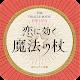 【恋占い】恋に効く魔法の杖~出会い・恋の悩み・結婚~ (app)