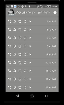 شيلات حزن مؤثرة - بدون نت 1.2 screenshot 2090122