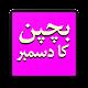 Urdu Novel Bachpan Ka December for PC-Windows 7,8,10 and Mac
