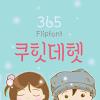 365쿠힛데헷™ 한국어 Flipfont