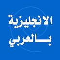 تعلم اللغة الانجليزية بالعربي icon