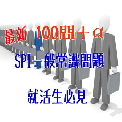 最新 SPI一般常識問題 就活生必見 資格