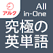 究極の英単語 【All-in-One版】 Vol.1+Vol.2+Vol.3+Vol.4合本版 Android