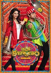 Aaha Kalyanam (Telugu Dubbed)