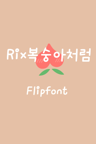 RixLikePeaches™ Flipfont