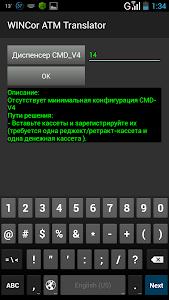WINCor ATM Translator screenshot 2