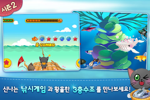 아쿠아스토리 for Kakao screenshot 01