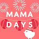 離乳食・育児記録 MAMADAYS(ママデイズ) 子育てを動画でサポート、家族で共有できる育児アプリ
