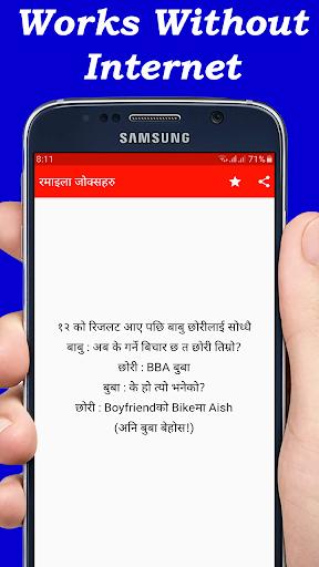 Nepali Funny Jokes नेपाली जोक्स 1.0 screenshots 2