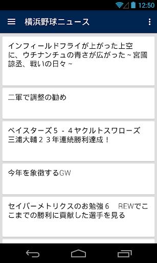 横浜野球ニュース