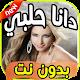 اغاني دانا حلبي Dana Halabi بدون نت for PC-Windows 7,8,10 and Mac